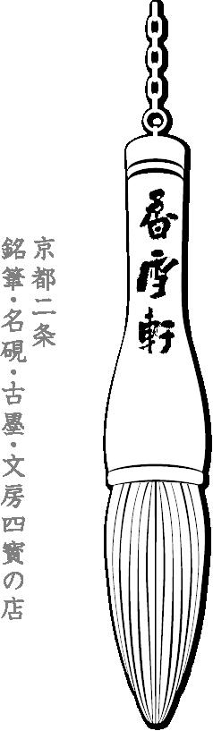 香雪軒 筆
