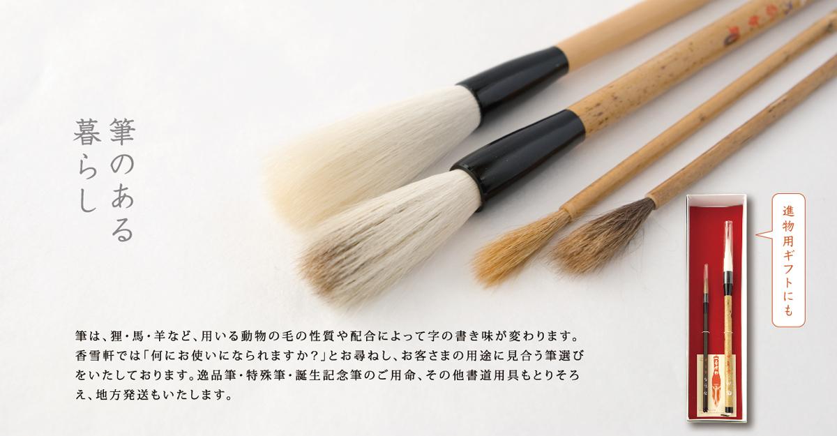 香雪軒の筆 カタログ1