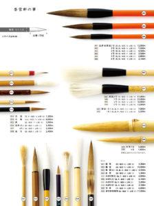 香雪軒の筆 カタログ2