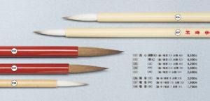 香雪軒の筆 カタログ3