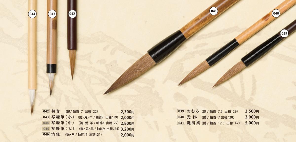 香雪軒の筆 カタログ4