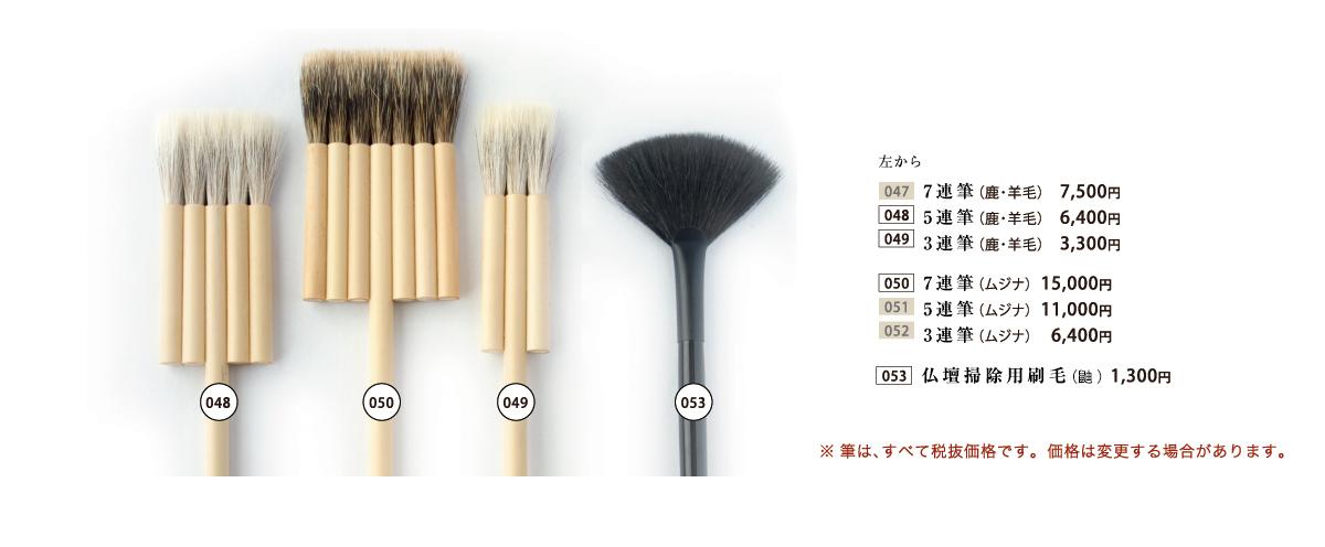香雪軒の筆 カタログ5